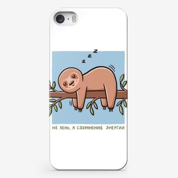 Чехол iPhone «Милый ленивец спит. Не лень, а сохранение энергии»