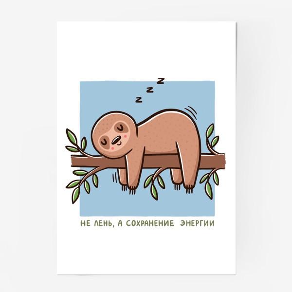 Постер «Милый ленивец спит. Не лень, а сохранение энергии»