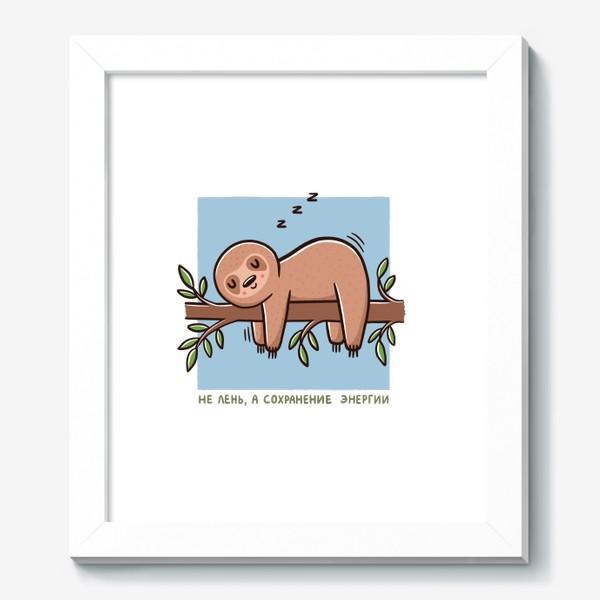 Картина «Милый ленивец спит. Не лень, а сохранение энергии»