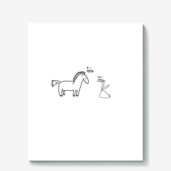 Холст «Я конь. Ты понь. Правда жизни»
