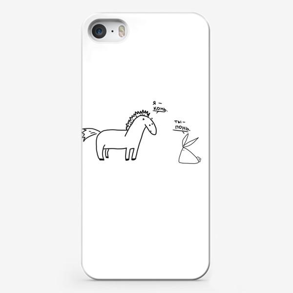Чехол iPhone «Я конь. Ты понь. Правда жизни»
