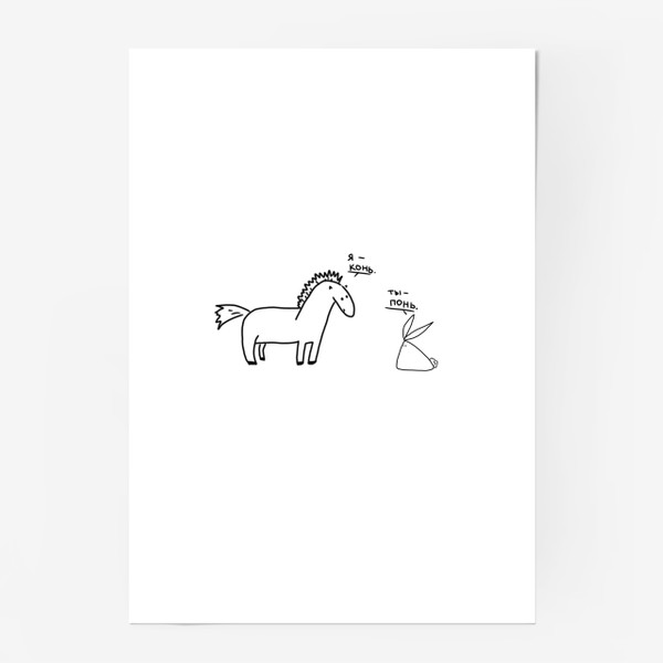 Постер «Я конь. Ты понь. Правда жизни»