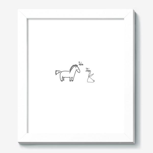 Картина «Я конь. Ты понь. Правда жизни»