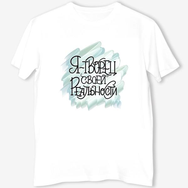 Футболка «Творец реальности. Для любого знака зодиака. Осознанность. Просветление. Мотивация. Аффирмация »
