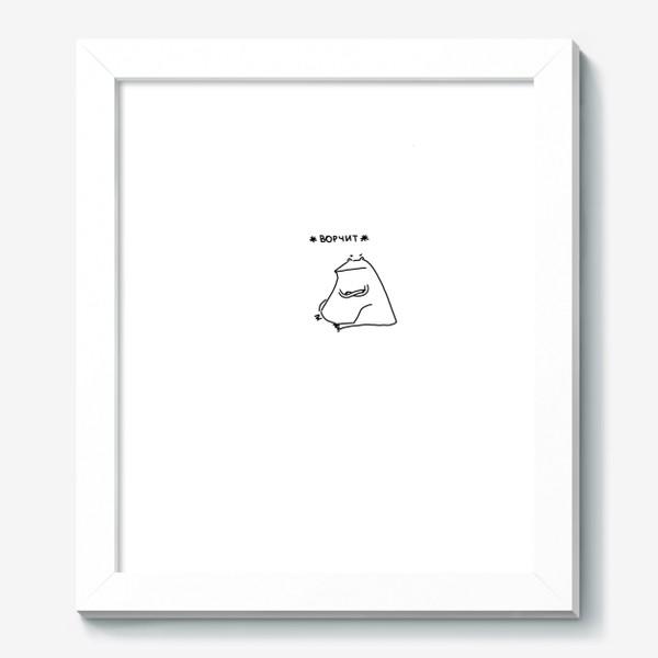 Картина «Жаба ворчит »