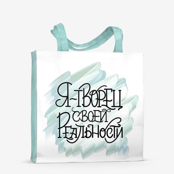 Сумка-шоппер «Творец реальности. Для любого знака зодиака. Осознанность. Просветление. Мотивация. Аффирмация »