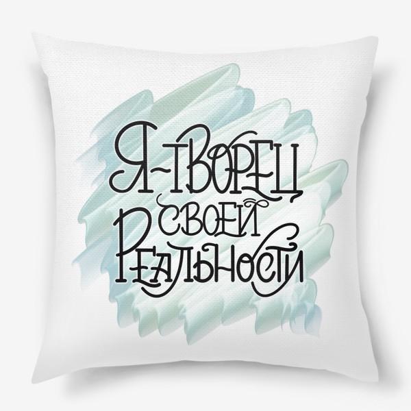 Подушка «Творец реальности. Для любого знака зодиака. Осознанность. Просветление. Мотивация. Аффирмация »
