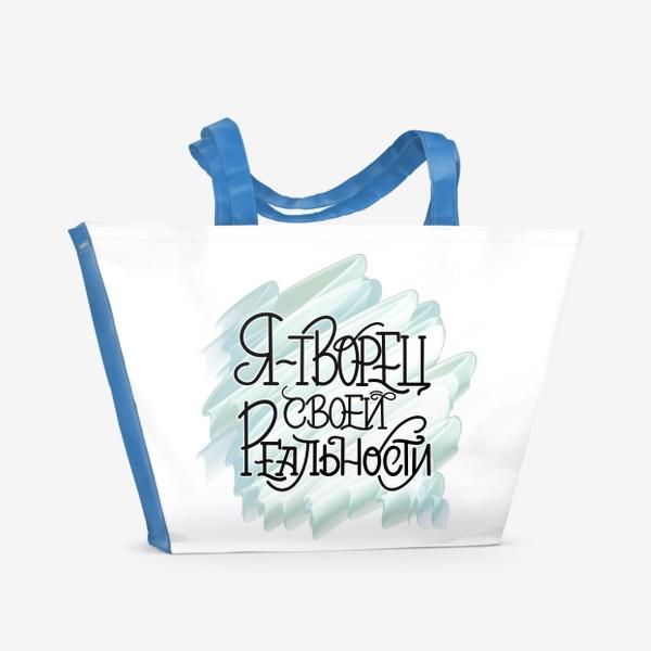 Пляжная сумка «Творец реальности. Для любого знака зодиака. Осознанность. Просветление. Мотивация. Аффирмация »