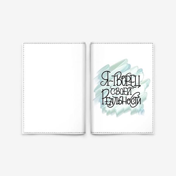 Обложка для паспорта «Творец реальности. Для любого знака зодиака. Осознанность. Просветление. Мотивация. Аффирмация »