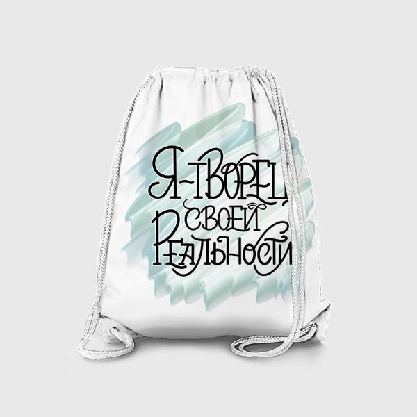 Рюкзак «Творец реальности. Для любого знака зодиака. Осознанность. Просветление. Мотивация. Аффирмация »