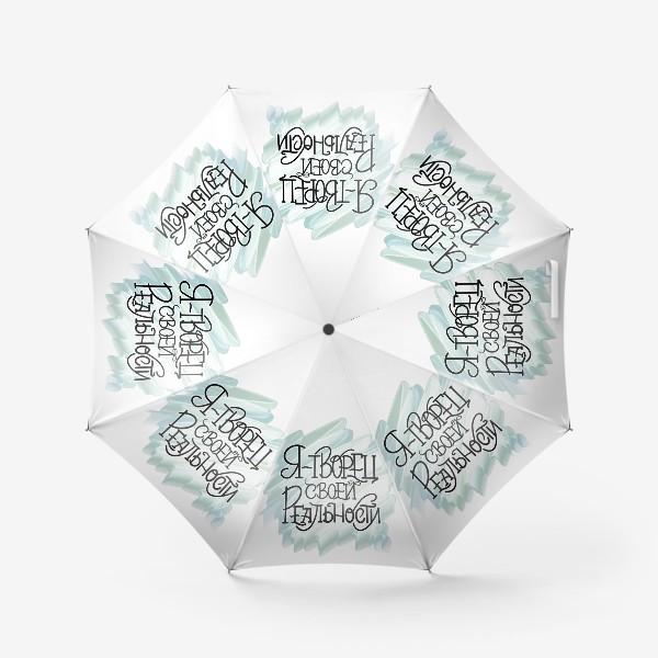 Зонт «Творец реальности. Для любого знака зодиака. Осознанность. Просветление. Мотивация. Аффирмация »