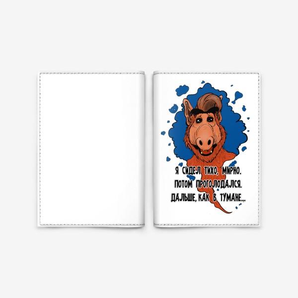 Обложка для паспорта «Альф. Я сидел тихо, мирно. Потом проголодался. Дальше, как в тумане... Цитаты из сериала Альф»