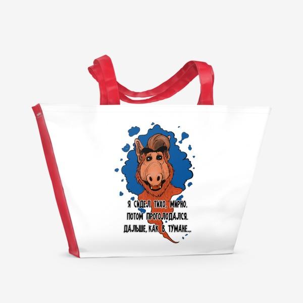 Пляжная сумка «Альф. Я сидел тихо, мирно. Потом проголодался. Дальше, как в тумане... Цитаты из сериала Альф»