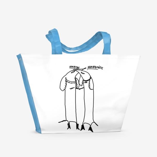 Пляжная сумка «Здравствуйте. Таксы встретились »