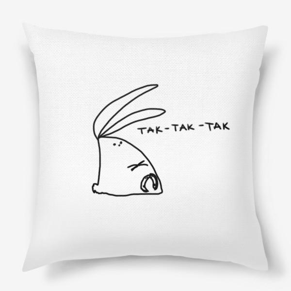 Подушка «Так-так-так. Заяц размышляет»