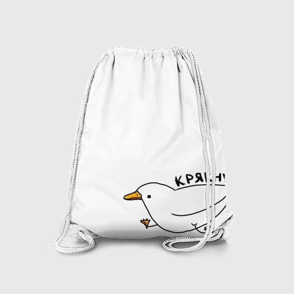 Рюкзак «Утенок крякнул»