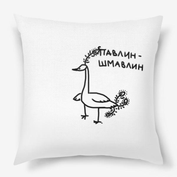 Подушка «Павлин-шмавлин. Птица такая»