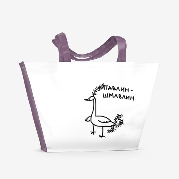 Пляжная сумка «Павлин-шмавлин. Птица такая»