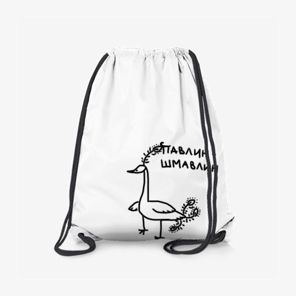 Рюкзак «Павлин-шмавлин. Птица такая»