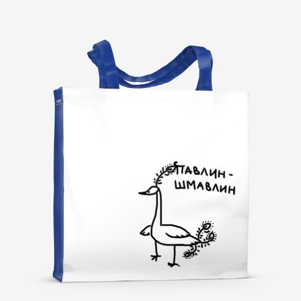 Сумка-шоппер «Павлин-шмавлин. Птица такая»