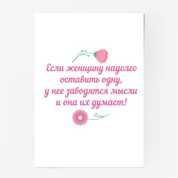 Постер «Если женщину оставить одну... Юмористическое предупреждение и цветы»