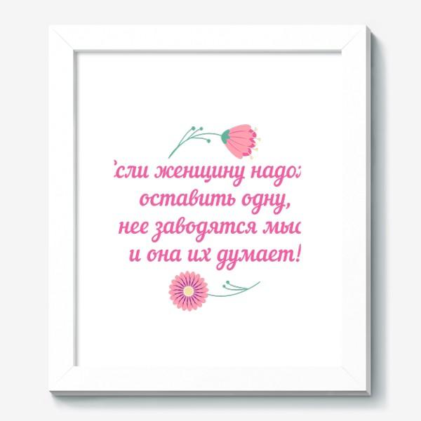 Картина «Если женщину оставить одну... Юмористическое предупреждение и цветы»