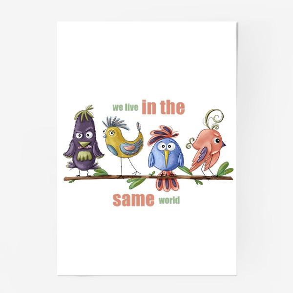 Постер «Веселые птички»