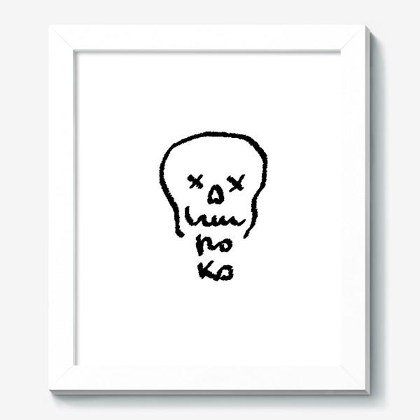 Картина «Улыбайся Широко»