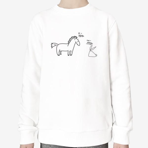 Свитшот «Я конь. Ты понь. Правда жизни»