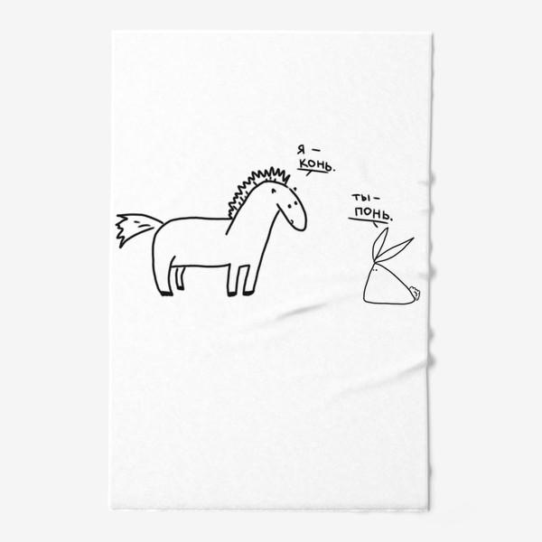 Полотенце «Я конь. Ты понь. Правда жизни»