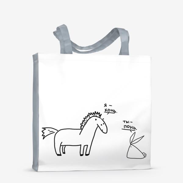 Сумка-шоппер «Я конь. Ты понь. Правда жизни»