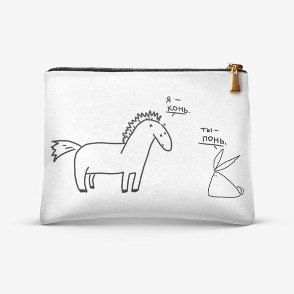 Косметичка «Я конь. Ты понь. Правда жизни»