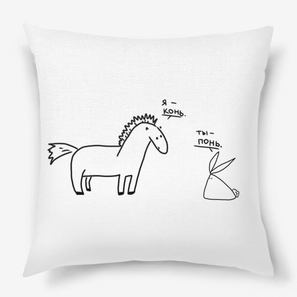 Подушка «Я конь. Ты понь. Правда жизни»