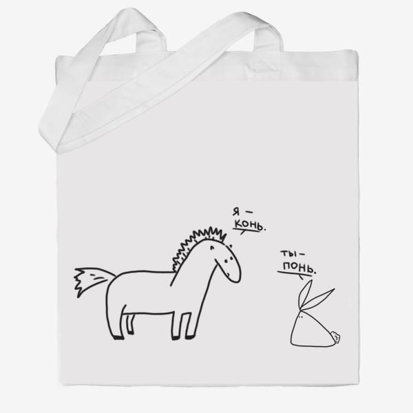 Сумка хб «Я конь. Ты понь. Правда жизни»