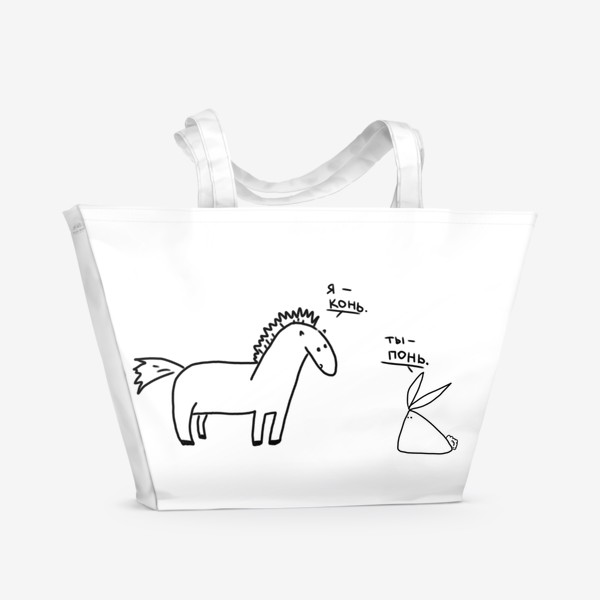 Пляжная сумка «Я конь. Ты понь. Правда жизни»