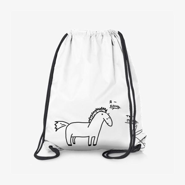 Рюкзак «Я конь. Ты понь. Правда жизни»
