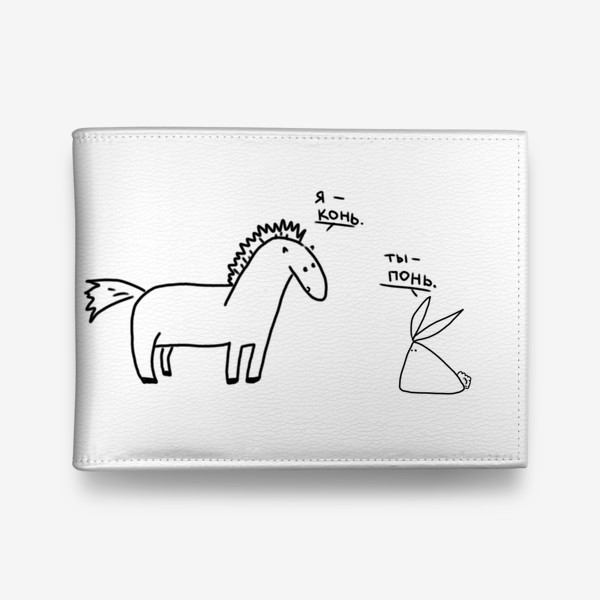 Кошелек «Я конь. Ты понь. Правда жизни»