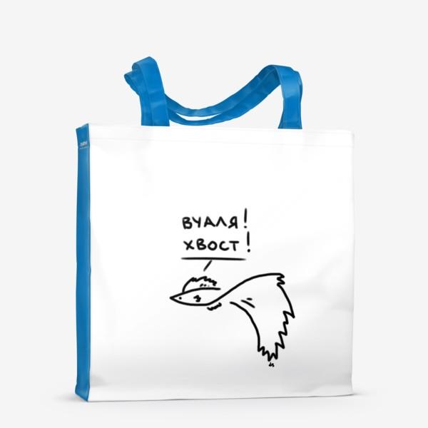 Сумка-шоппер «Вуаля! Хвост! Рыба хвастается »