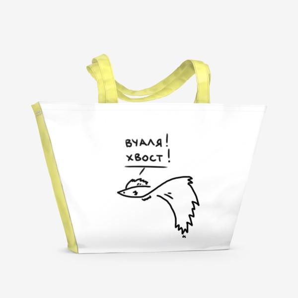 Пляжная сумка «Вуаля! Хвост! Рыба хвастается »