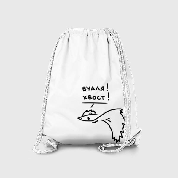 Рюкзак «Вуаля! Хвост! Рыба хвастается »
