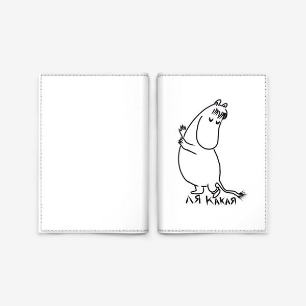 Обложка для паспорта «Фрекен Снорк Муми-тролли ля какая»
