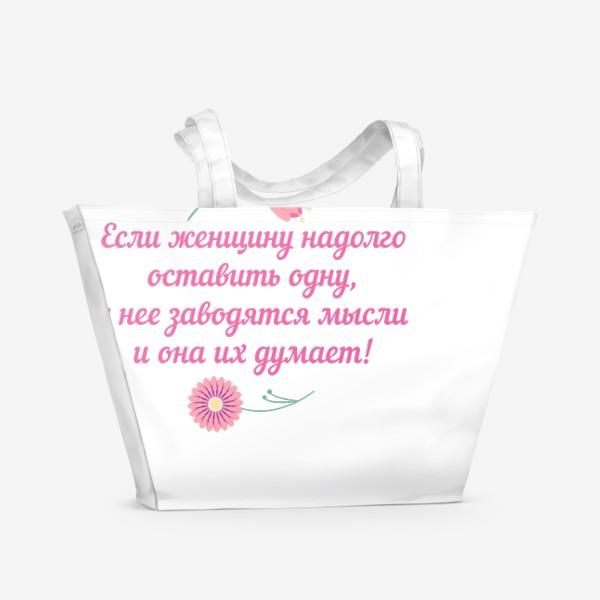 Пляжная сумка «Если женщину оставить одну... Юмористическое предупреждение и цветы»