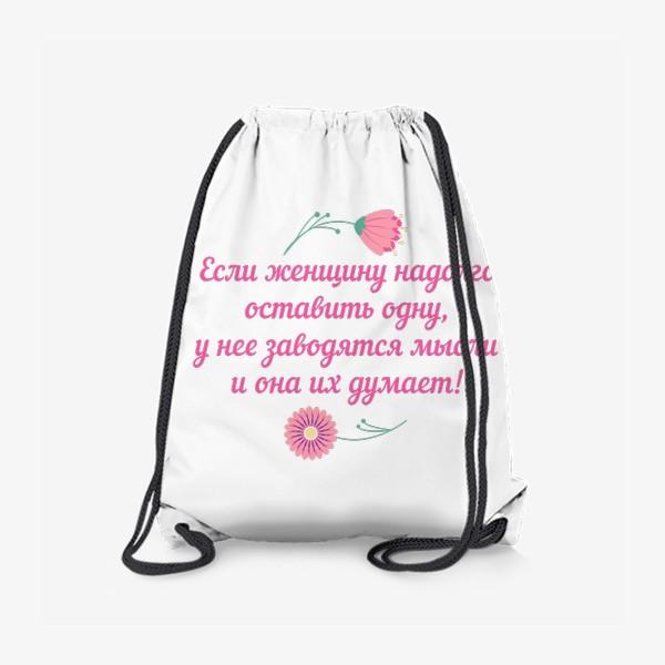 Рюкзак «Если женщину оставить одну... Юмористическое предупреждение и цветы»