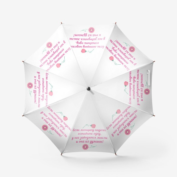 Зонт «Если женщину оставить одну... Юмористическое предупреждение и цветы»