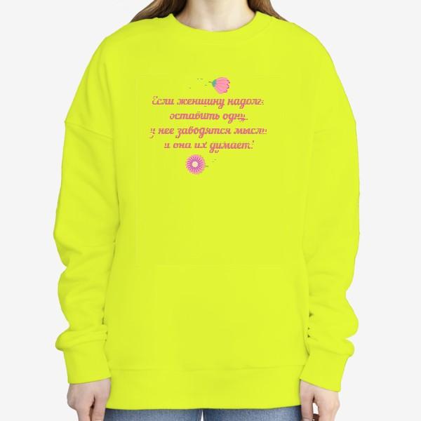 Свитшот «Если женщину оставить одну... Юмористическое предупреждение и цветы»