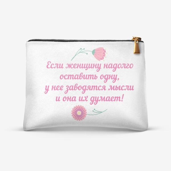 Косметичка «Если женщину оставить одну... Юмористическое предупреждение и цветы»