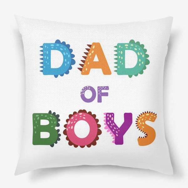 Подушка «Папа мальчиков. Яркая надпись»