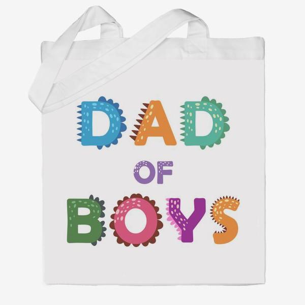 Сумка хб «Папа мальчиков. Яркая надпись»