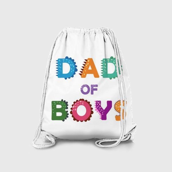 Рюкзак «Папа мальчиков. Яркая надпись»