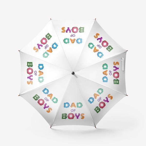 Зонт «Папа мальчиков. Яркая надпись»